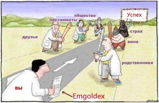 emgoldex-way