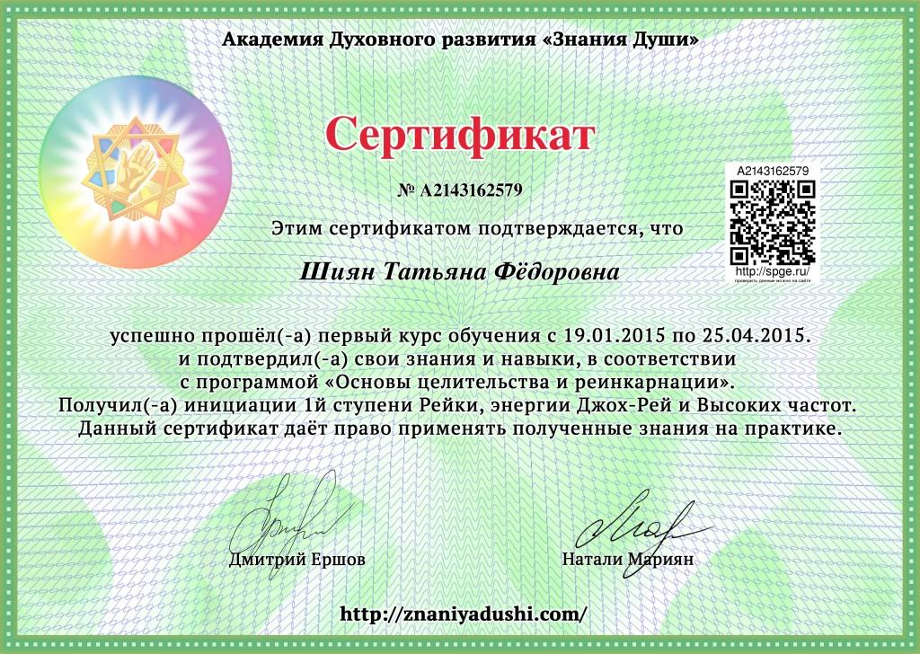 Shian_Tatyana_1_kurs_certificate-A2143162579