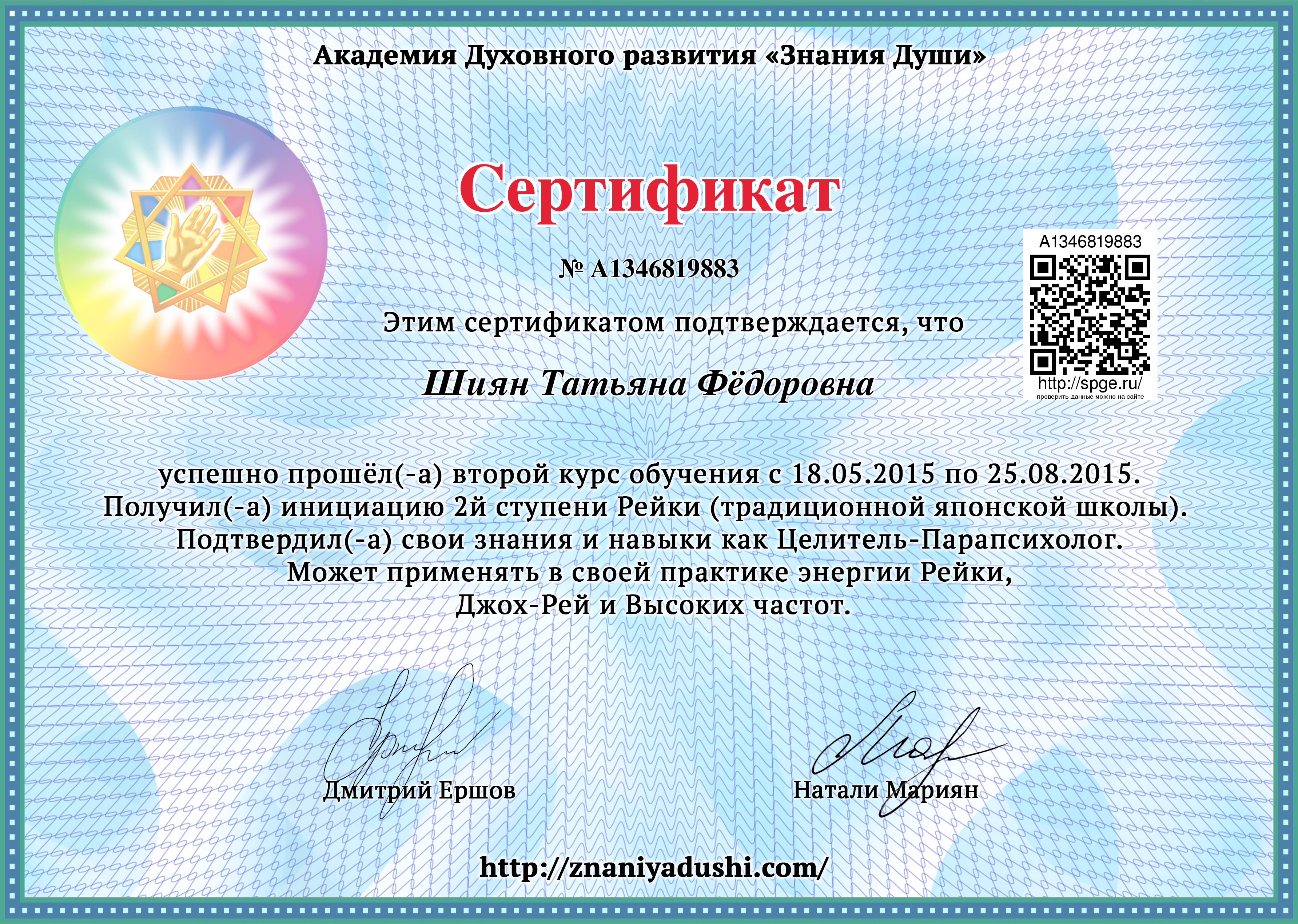 Shian_Tatyana_2_kurs