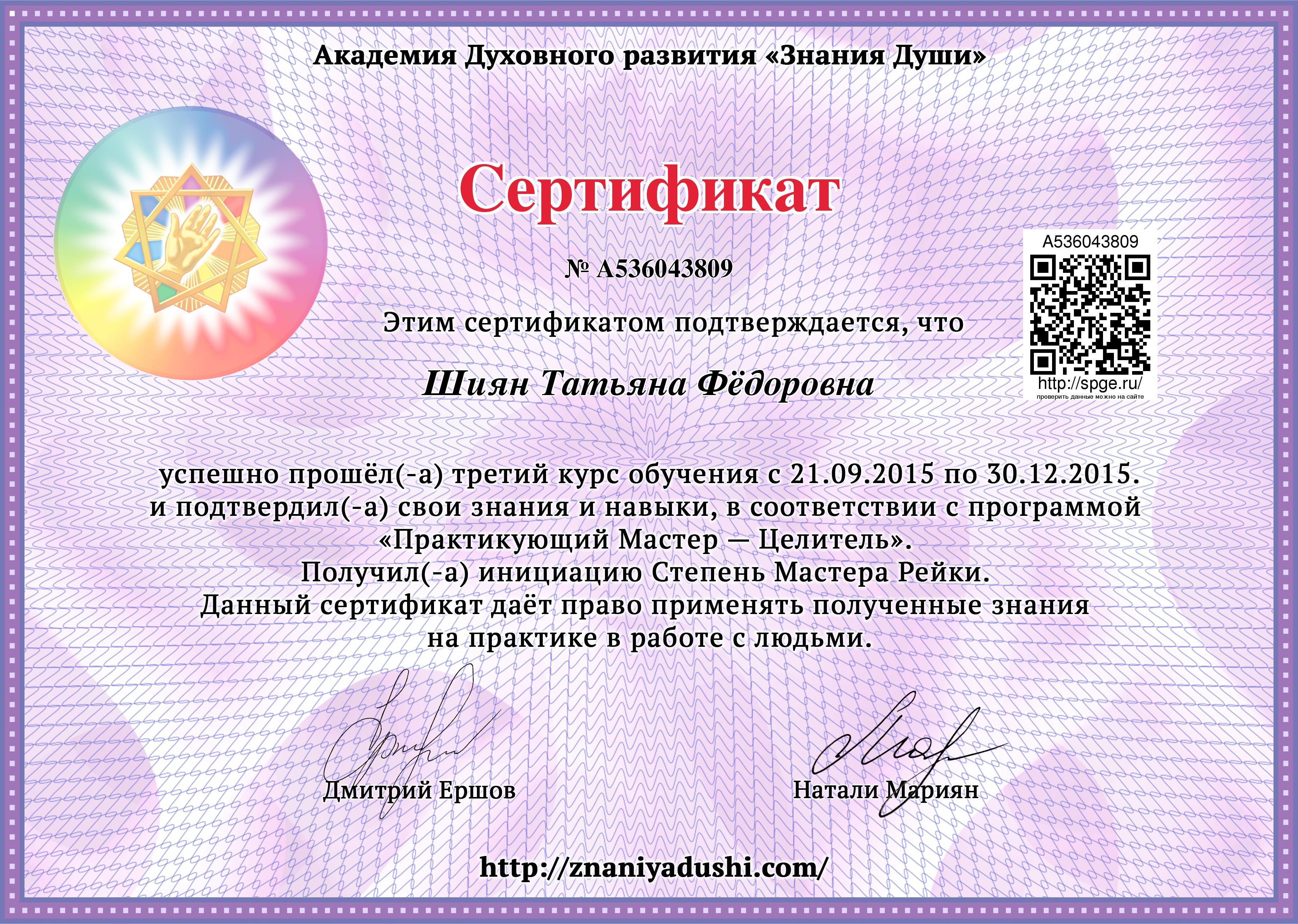 Shian_Tatyana_3_kurs
