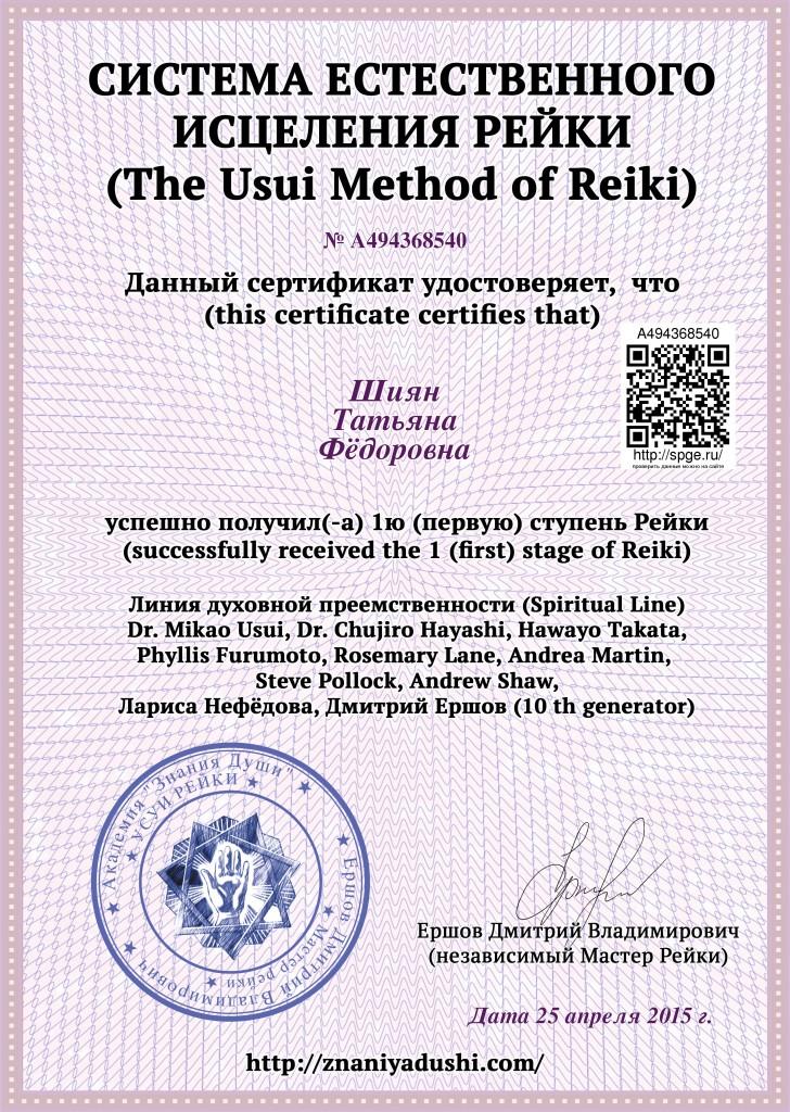 Shian_Tatyana_Reyki-1_certificate-A494368540