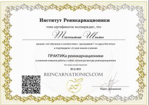 сертификат 1 к