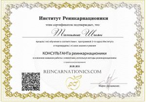сертификат 2 курс