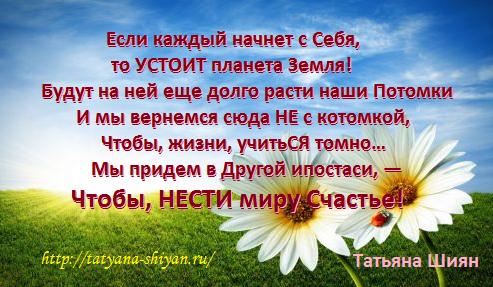 myi-vernemsya-v-drugoy-ipostasi
