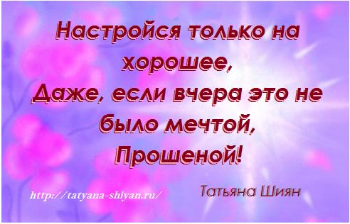 nastroysya-tolko-na-horoshee5