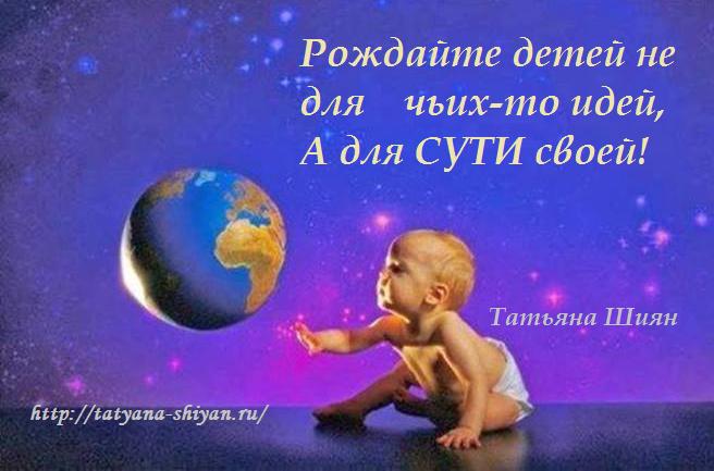 Рождайте детей