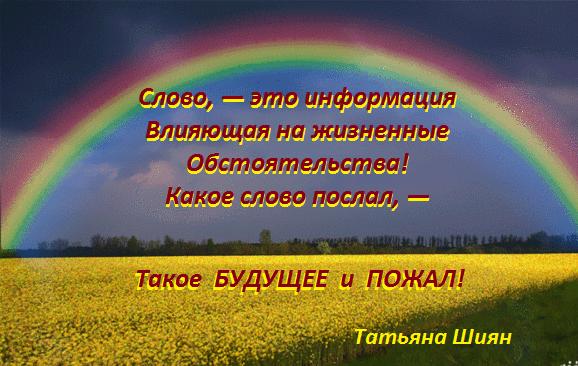 slovot-infomatsiya5